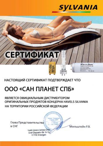 Sylvania-certifikat