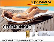 Официальный дистрибьютор ламп Sylvania