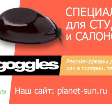 Специальная цена на очки для солярия iGoggles