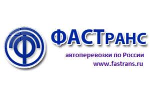 ФАСТтранс